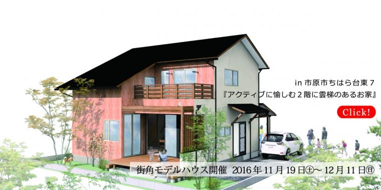 街角モデルハウス「アクティブに愉しむ2階に雲梯のあるお家」 in市原市ちはら台東7