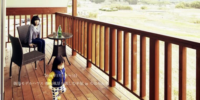 街角モデルハウス『棚田風景を楽しむ平屋の家』 in ちはら台東