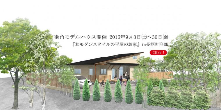 街角モデルハウス「和モダンで造る平屋の家」 in 長柄町刑部