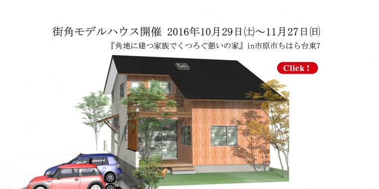 街角モデルハウス「角地に建つ家族でくつろぐ憩いの家」 in ちはら台東