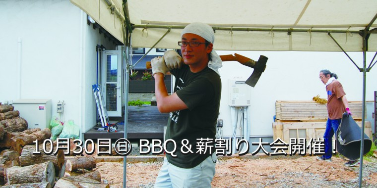 10月30日㊐ BBQ&薪割り大会開催!