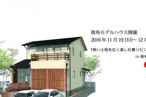 街角モデルハウス「狭い土地を広く楽しむ畳リビングのお家」