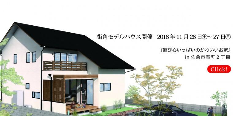 街角モデルハウス「遊び心いっぱいのかわいいお家」in佐倉市表町2