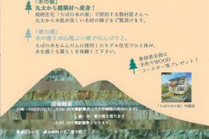 「ちばの木と森と家を巡るバスツアー」開催します。