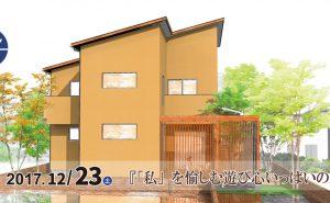 完成住まいの見学会『「私」を愉しむ遊び心いっぱいの家』in佐倉市