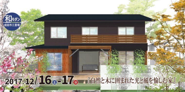 完成住まいの見学会『自然と木に囲まれた光と風を愉しむ家』in成田市三里塚
