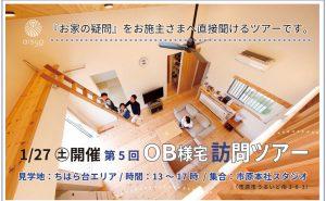 第5回OB様宅訪問ツアーinちはら台開催!