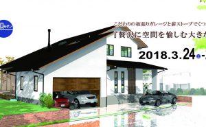 完成住まいの見学会『贅沢に空間を楽しむ大きな家』