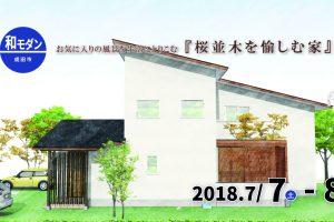 完成住まいの見学会『桜並木を愉しむ家』in成田市
