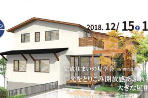 完成住まいの見学会『光をとりこみ開放感あふれる大きな屋根の家』in四街道市