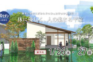 完成住まいの見学会「体に優しく、人の集まる平家」in木更津市