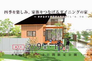 完成住まいの見学会「四季を楽しみ、家族をつなげるダイニングの家」in木更津市