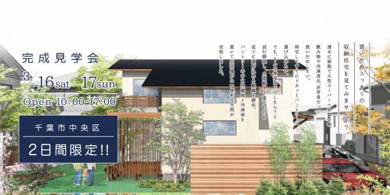 完成住まいの見学会「買いだめスッキリの収納住宅」in千葉市中央区