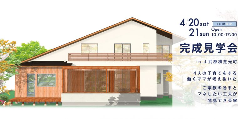 完成住まいの見学会「ご家族の効率とマネしたい工夫が発見できる家」in山武郡横芝光町