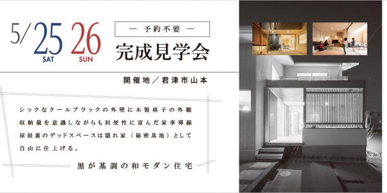 完成住まいの見学会「黒が基調の和モダン住宅」in君津市