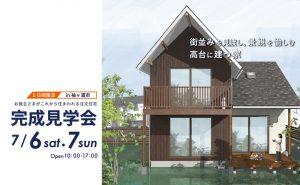 7月6日、7日 完成住まいの見学会「街並みを見渡し、景観を愉しむ高台に建つ家」in袖ヶ浦市