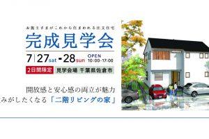 7月27日、28日 完成住まいの見学会 開放感と安心感の両立が魅力 家飲みがしたくなる「二階リビングの家」in 佐倉市