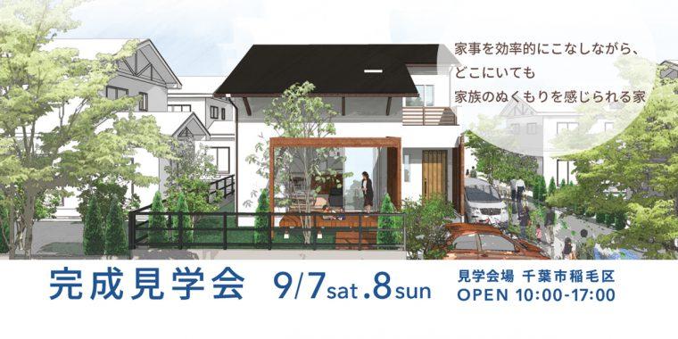 9月7日、8日 完成住まいの見学会 家事を効率的にこなしながら、どこにいても家族のぬくもりを感じられる家 in 千葉市稲毛区