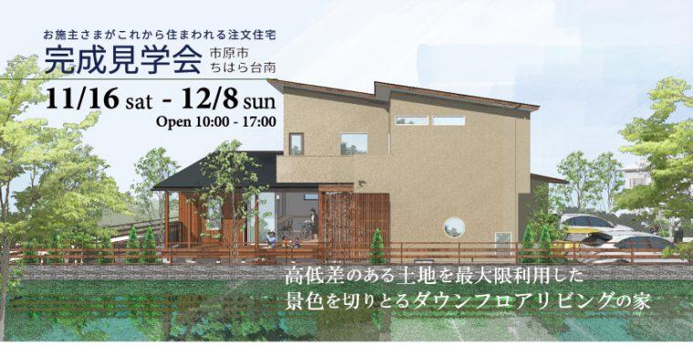 11月16日~12月8日 完成住まいの見学会 高低差のある土地を最大限利用した  景色を切りとるダウンフロアリビングの家  in 市原市ちはら台南