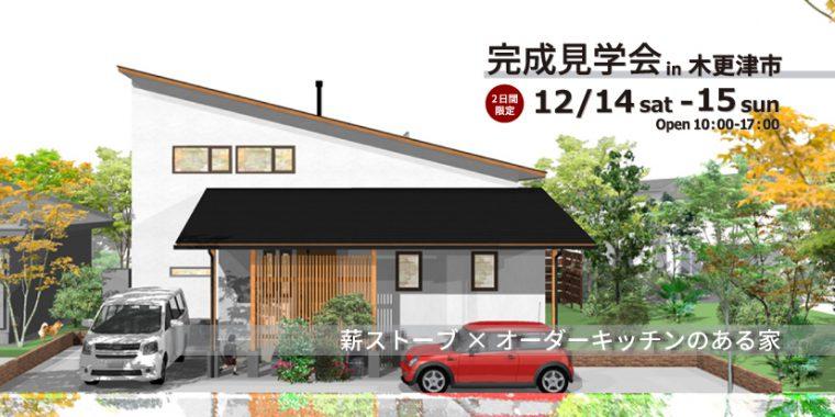 12月14日・15日 完成住まいの見学会 薪ストーブ×オーダーキッチンのある家  in 木更津市