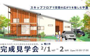 2月1日〜2日 完成住まいの見学会 スキップフロアで空間の広がりを愉しむ平屋  in 鴨川市