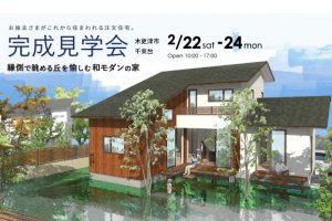 2月22日〜24日 完成住まいの見学会 縁側から眺める丘を愉しむ和モダンの家  in 木更津市