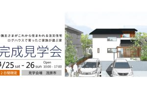 4月25日〜26日 完成住まいの見学会  「ログハウスで育ったご家族が選ぶ家」  in  茂原市