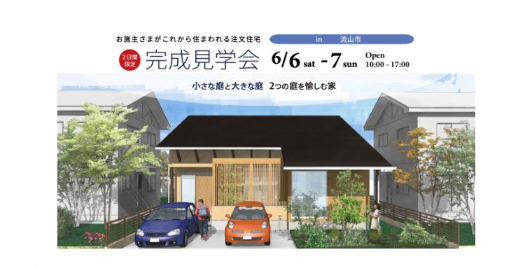6月6日〜7日  完成住まいの見学会 「小さな庭と大きな庭 2つの庭を愉しむ家」in  流山市