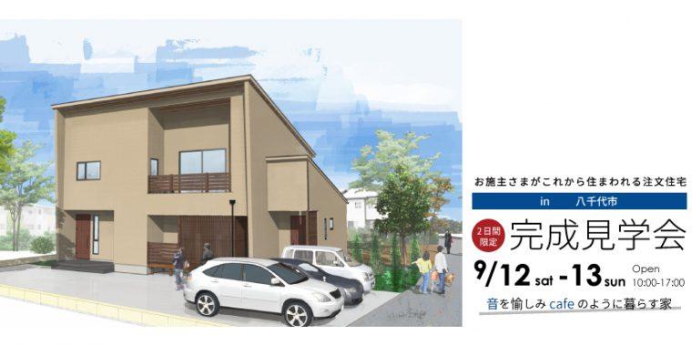 9月12日〜13日 完成住まいの見学会 「 音を愉しみ cafeのように暮らす家 」in  八千代市