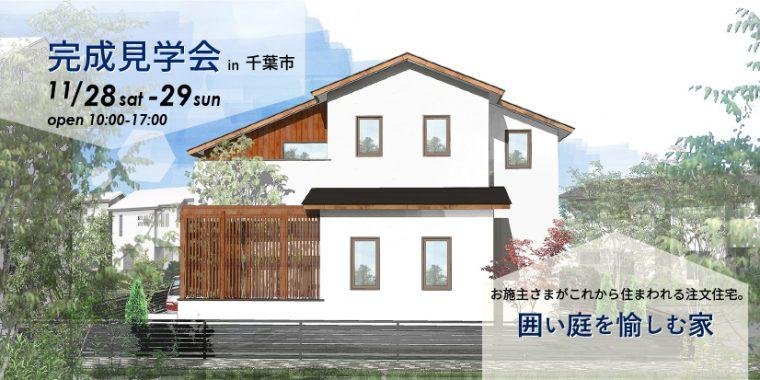 11月28日、29日 完成住まいの見学会 「囲い庭を愉しむ家 」 in 千葉市
